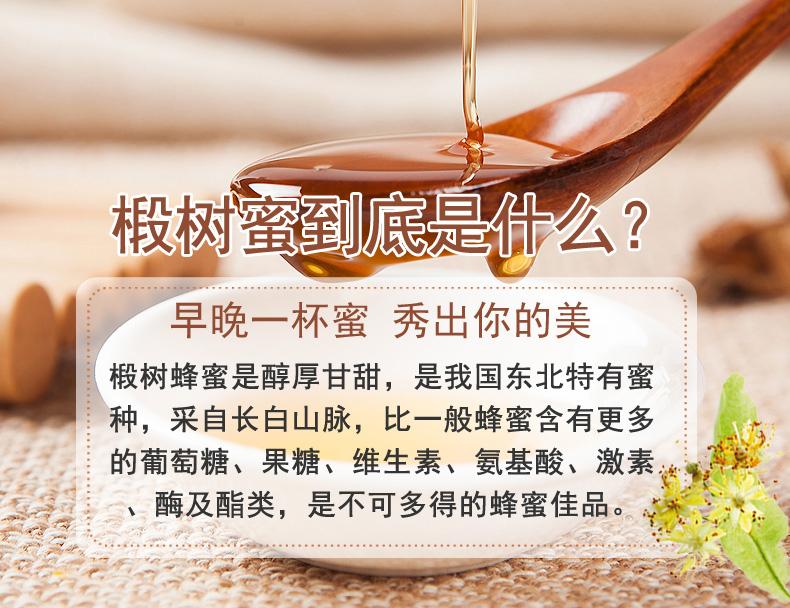 椴树蜜是什么.jpg
