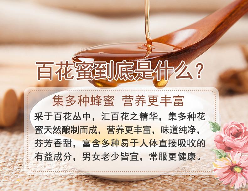 百花蜜是什么.jpg